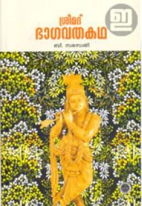 Sreemad Bhagavathakatha
