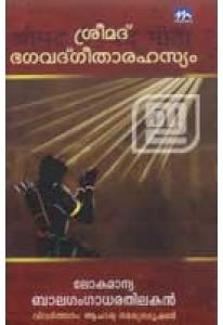 Sreemad Bhagavadgeetha Rahasyam