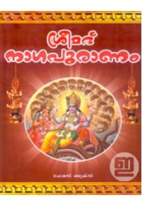 Sreemad  Nagapuranam