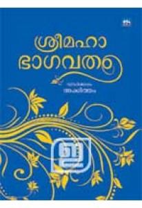 Sree Mahabhagavatham (Mathrubhumi Edition)