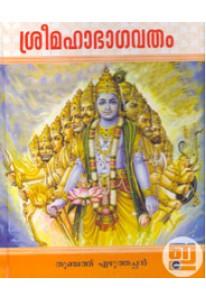 Sree Mahabhagavatham