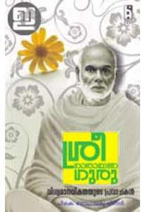 Sree Narayana Guru: Viswa Manavikathayude Pravachakan