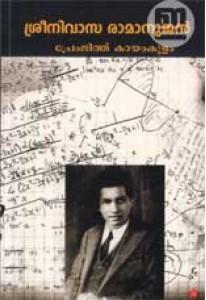 Sreenivasa Ramanujan