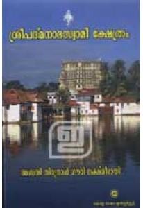 Sree PadmanabhaSwamy Kshethram