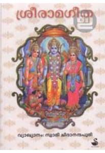 Sreeramageetha