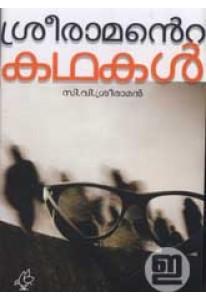 Sreeramante Kathakal