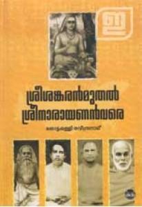 Sreesankaran Muthal Sreenarayanan Vare