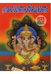 Sree Mahaganapathi Puranam