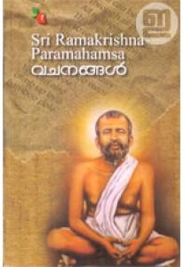 Sri Ramakrishna Paramahamsa Vachanangal