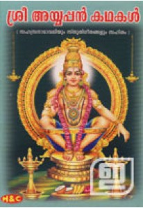 Sree Ayyappan