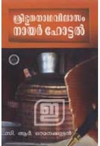 Sree Bhoothanatha Vilasam Nair Hotel