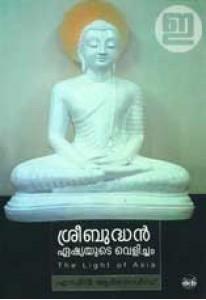 Sree Budhan: Asiayude Velicham