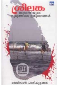 Sri Lanka: Asanthiyude Thuruthile Rithubhedangal