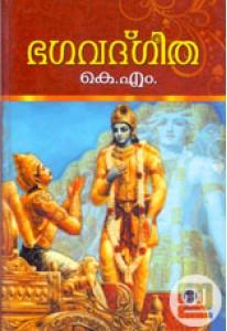 Bhagavad Geetha (with Vyakhyanam)
