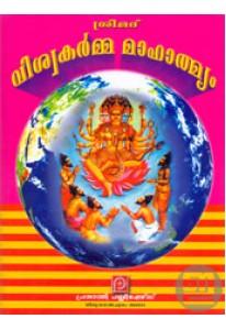 Sreemad Viswakarma Mahatmyam