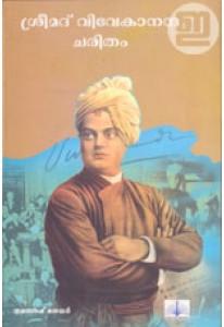 Sreemad Vivekananda Charitham