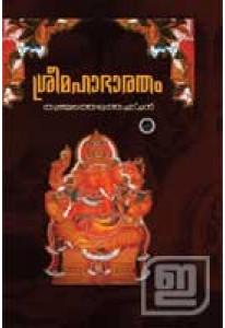 Sree Mahabharatham