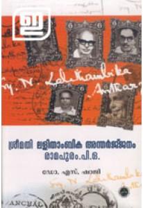 Srimati Lalithambika Antharjanam Ramapuram P O
