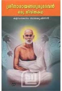 Sree Narayana Gurudevan: Oru Jeevithakatha