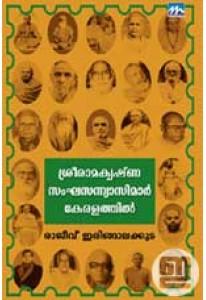 Sreeramakrishna Sangha Sanyasimar Keralathil