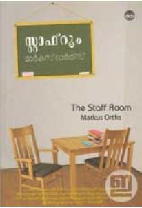 Staff Room (Malayalam)