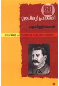 Stalinte Prasakthi