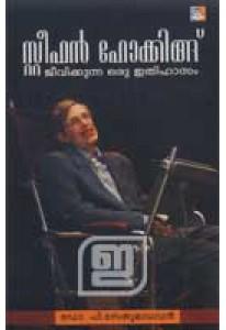 Stephen Hawking: Jeevikkunna Oru Ithihasam