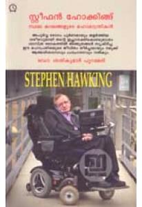 Stephen Hawking: Sthala Kaalangalude Mahamanthrikan