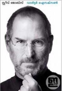 Steve Jobs (Malayalam)