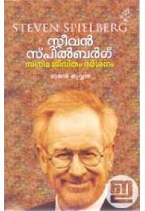 Steven Spielberg: Cinema Jeevitham Darsanam