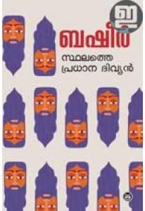 Sthalathe Pradhana Divyan