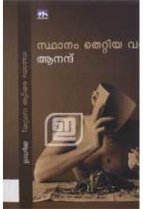 Sthaanam Thettiya Vasthu