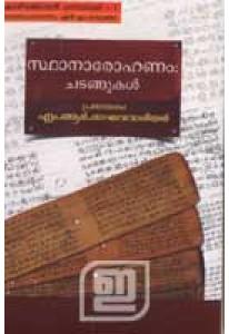 Sthanarohanam: Chandangukal