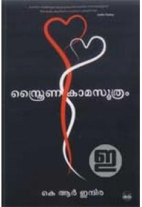 Sthraina Kamasutram