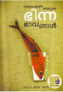 Sthrainathayude Bhinnabhavangal Malayala Cherukathakalil