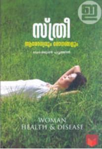 Sthree: Arogyavum Rogangalum