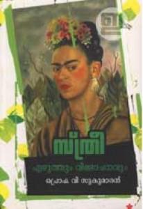 Sthree: Ezhuthum Vimochanavum