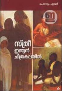 Kamasutra pdf sthraina malayalam