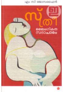 Sthree Laimgikatha Sadacharam