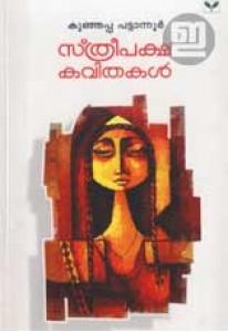 Sthreepaksha Kavithakal
