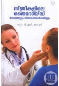 Sthreekalile Thyroid