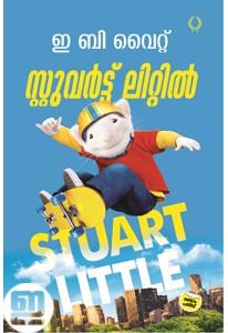Stuart Little (Malayalam)