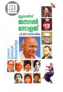 Students General Knowledge (Malayalam)