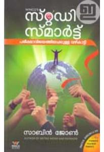 Study Smart (Malayalam)