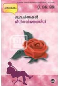 Subhachinthakal (4 Vol.)