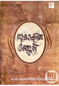 Subhashitha Manjari