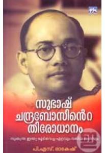 Subhash Chandra Bosinte Thirodhanam