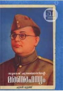Subhash Chandra Bosinte Marana Rahasyam