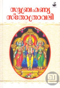 Subrahmanya Sthotravali