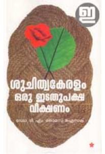 Suchithva Keralam: Oru Idathupaksha Veekshanam